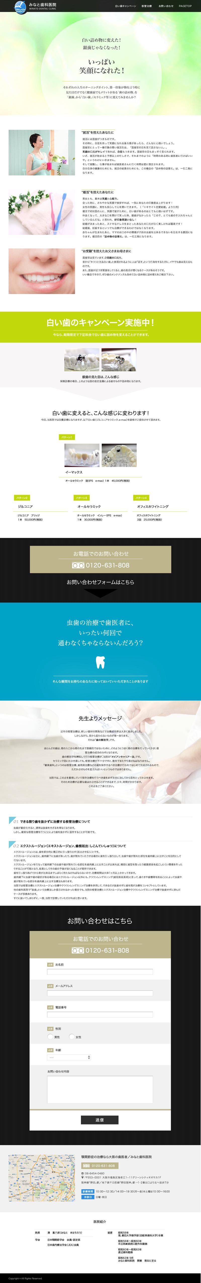 歯科(LP)