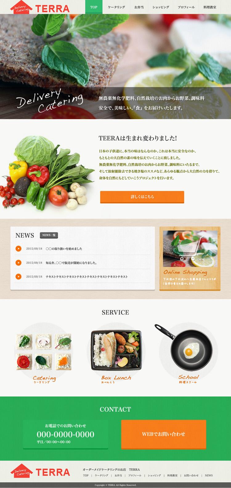 自然派食品のお店サイト