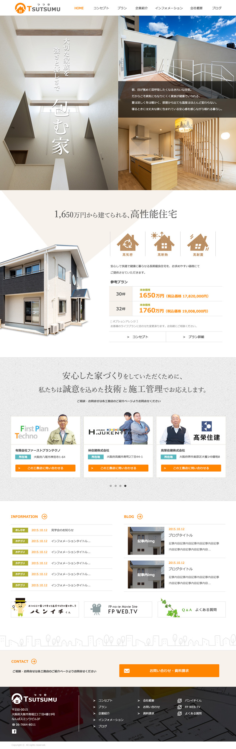 家、建築関係のサイト