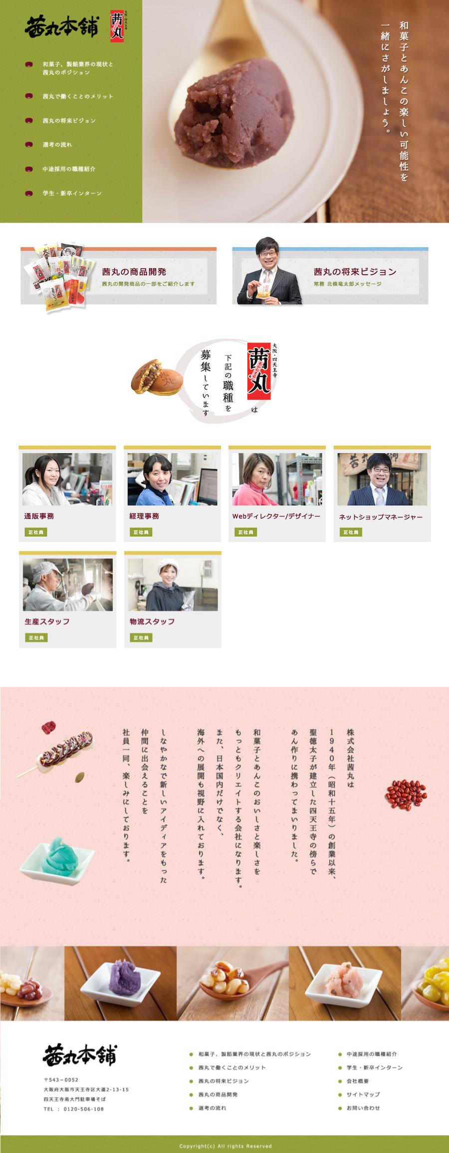 和菓子店様の採用サイト