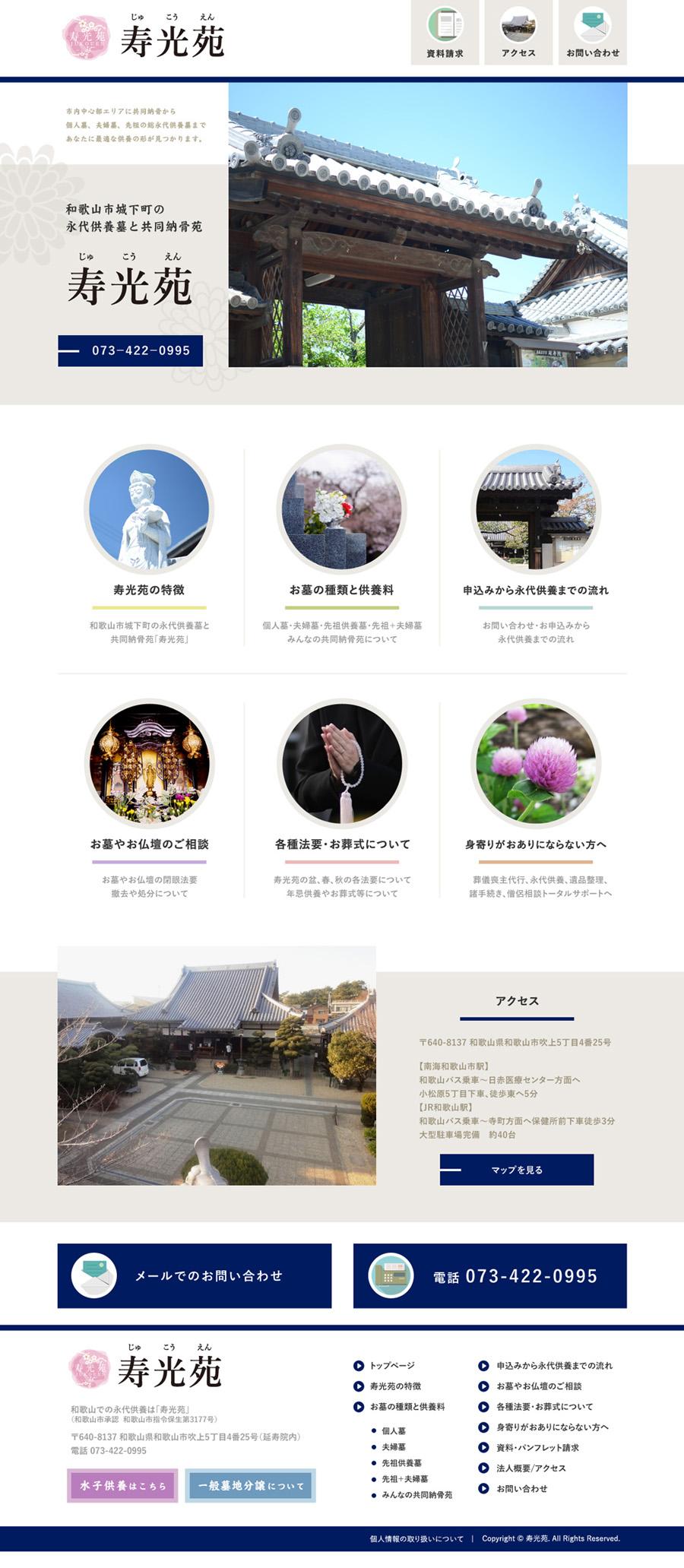 寺院のホームページ