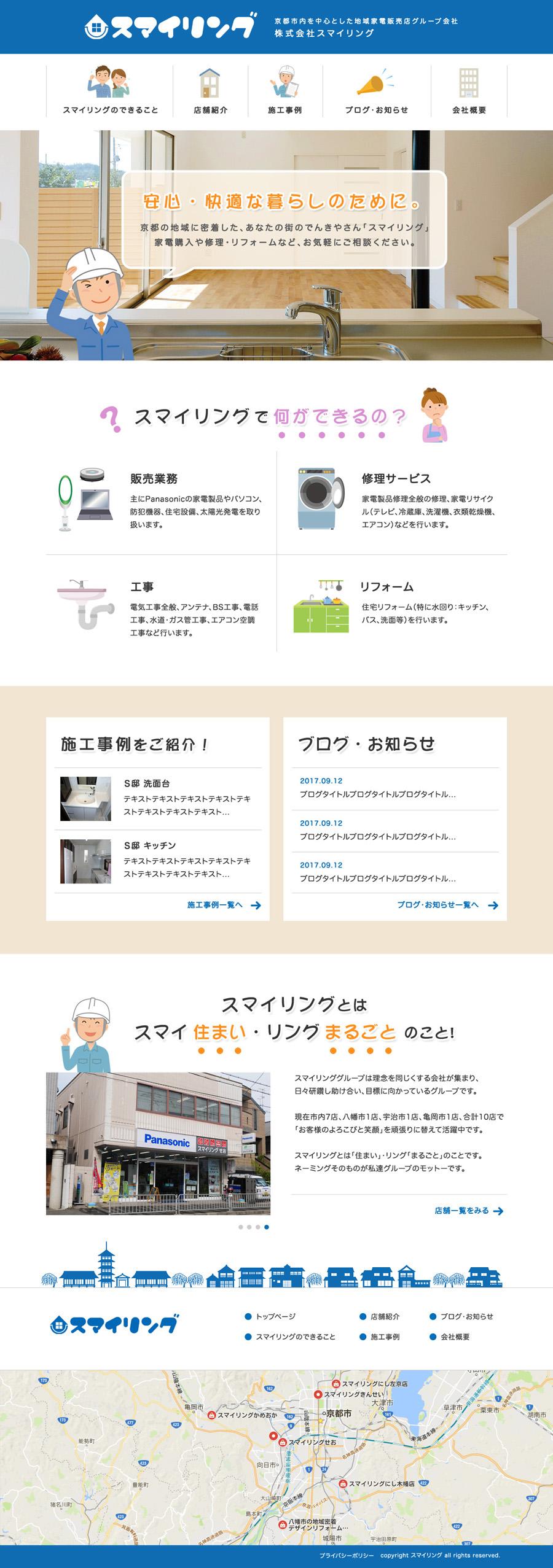 京都の家電販売店のコーポレートサイト