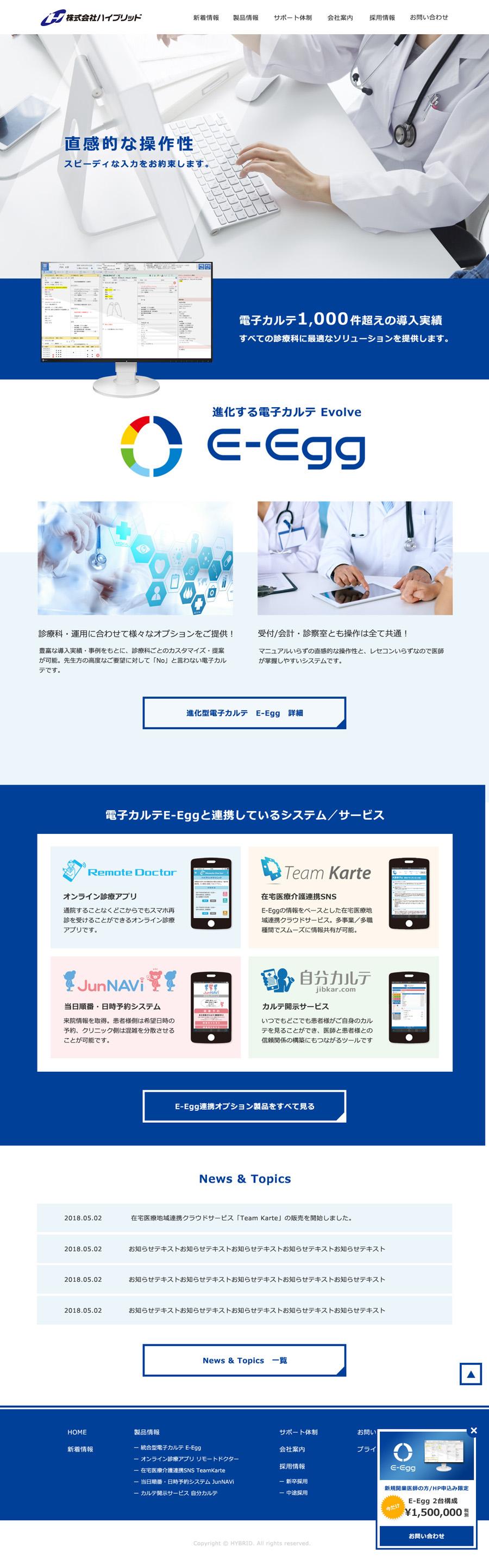 医療系ソフトウェア会社様HP
