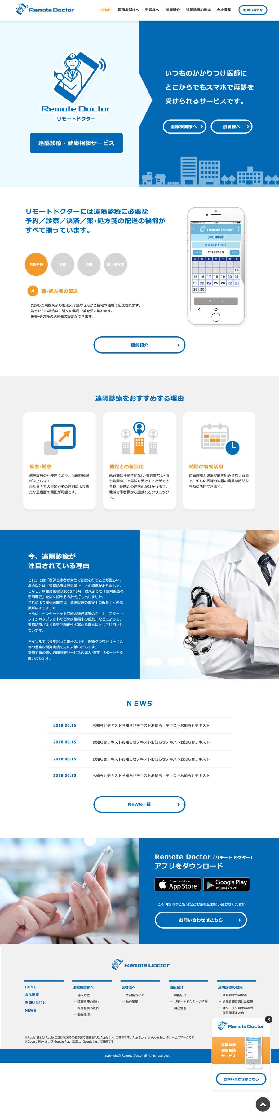 医療系アプリ製品ページ